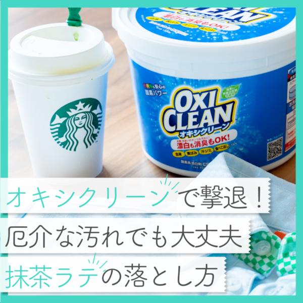 厄介な汚れも撃退!オキシクリーンを使った抹茶ラテのシミ抜き方法
