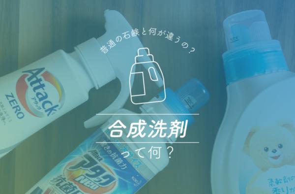 洗濯に使う合成洗剤って何?石鹸やエコ洗剤との違いまとめ