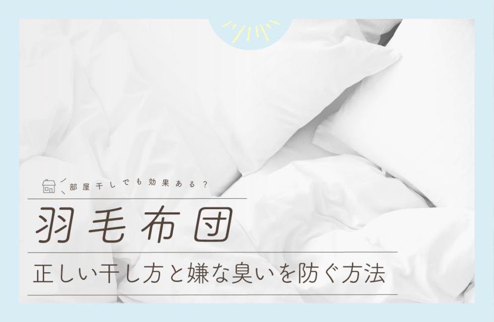 羽毛布団は部屋干しでも効果ある?正しい干し方と嫌な臭いを防ぐ方法
