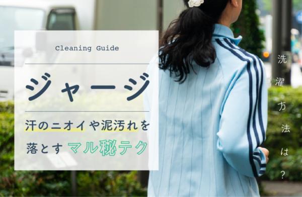 ジャージの洗濯方法は?汗の臭いや泥汚れを落とすマル秘テク