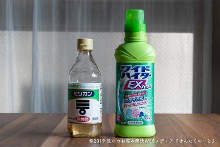お酢と塩素系漂白剤を同時に使用しない