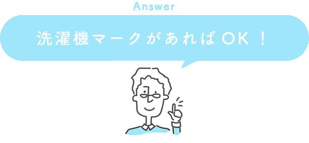 Q1.どんな布団が洗えるの?