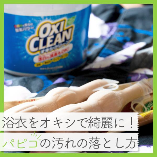 アイスの定番パピコの汚れも怖くない!オキシで浴衣を洗濯する方法
