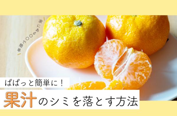 果汁のシミには家にある〇〇が使える!今すぐできる簡単な洗濯方法