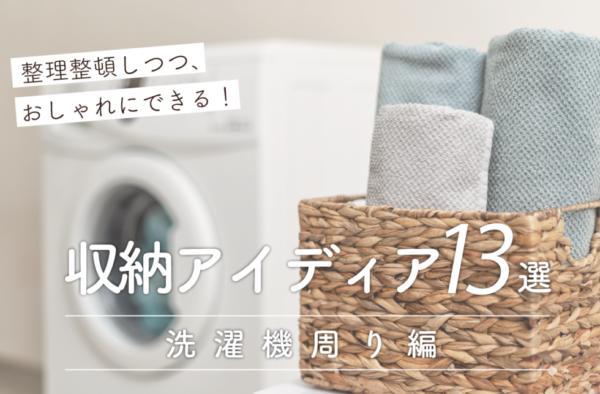 洗濯機周りを整理整頓しつつおしゃれにできる!収納アイデア13選