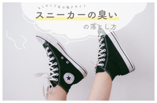 もしかして私の靴クサイ?と思ったら試したいスニーカーの臭いを取る方法