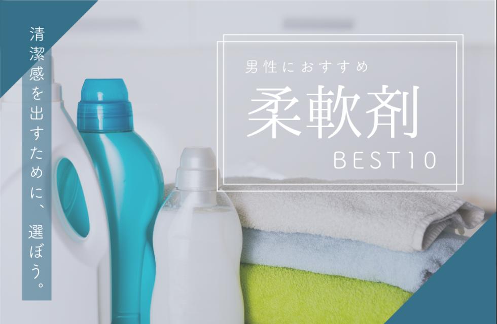 清潔感には柔軟剤選びが大切!男性におすすめの人気ランキングBEST10
