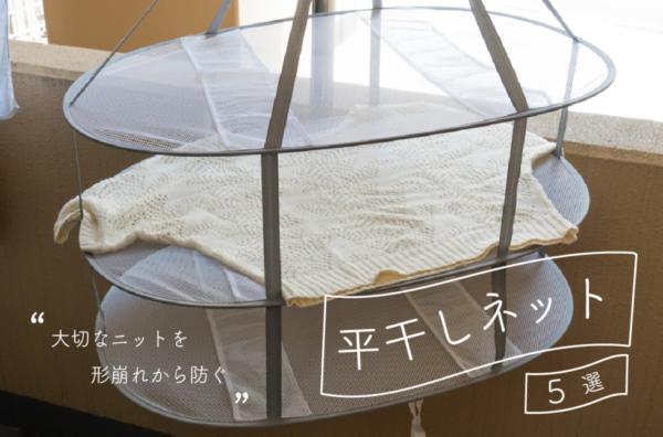 大切なニットを型崩れから防ぐ!洗濯が楽になる便利な平干しネット5選