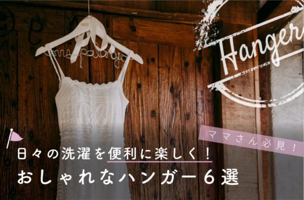 【ママさん必見】日々の洗濯を便利に楽しくする!おしゃれなハンガー6選